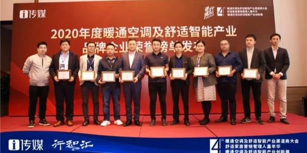 恭喜第四届HCSC大会广东艾尔斯派科技有限公司获奖!