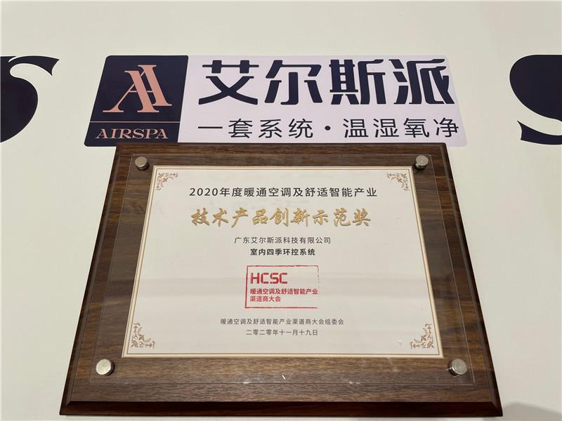 技术产品创新示范奖