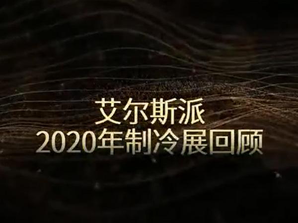 艾尔斯派2020年制冷展回顾