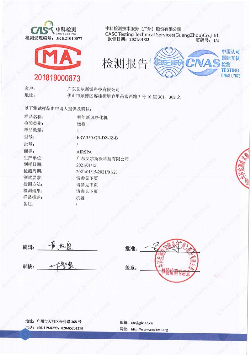 020109103143_0JKK21010077广东艾尔斯派科技有限公司--净化效率微生物34012CMA&CNAS_1