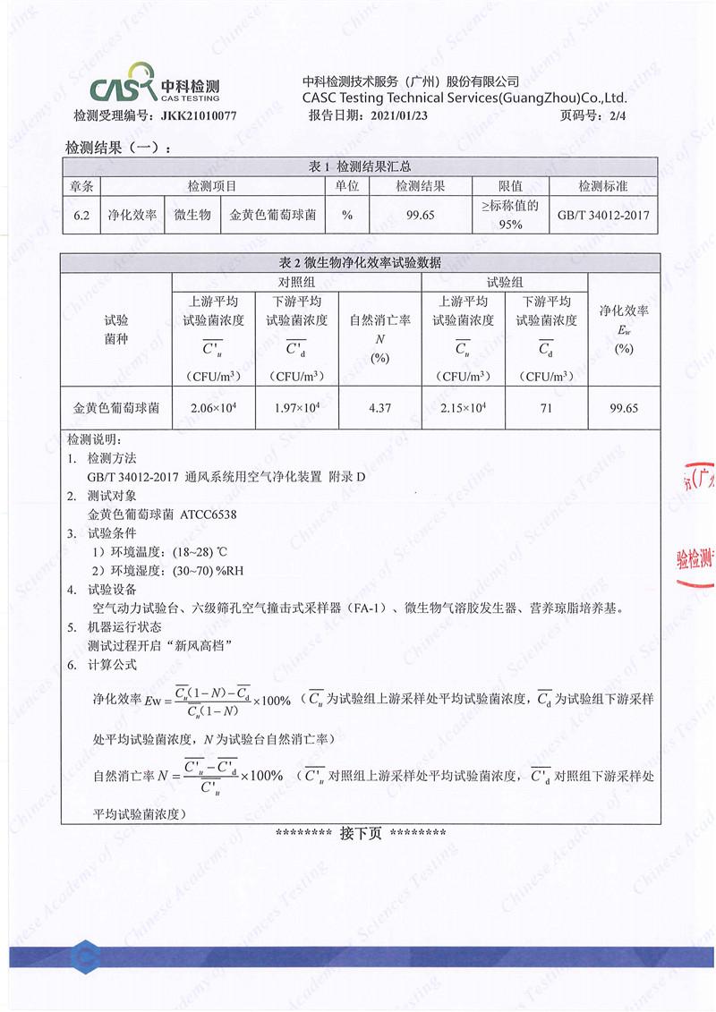 020109103143_0JKK21010077广东艾尔斯派科技有限公司--净化效率微生物34012CMA&CNAS_2