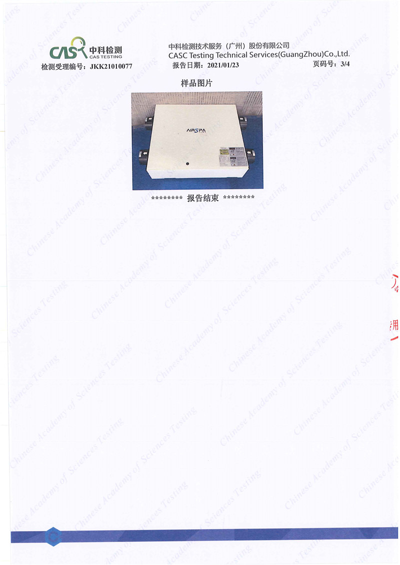 020109103143_0JKK21010077广东艾尔斯派科技有限公司--净化效率微生物34012CMA&CNAS_3