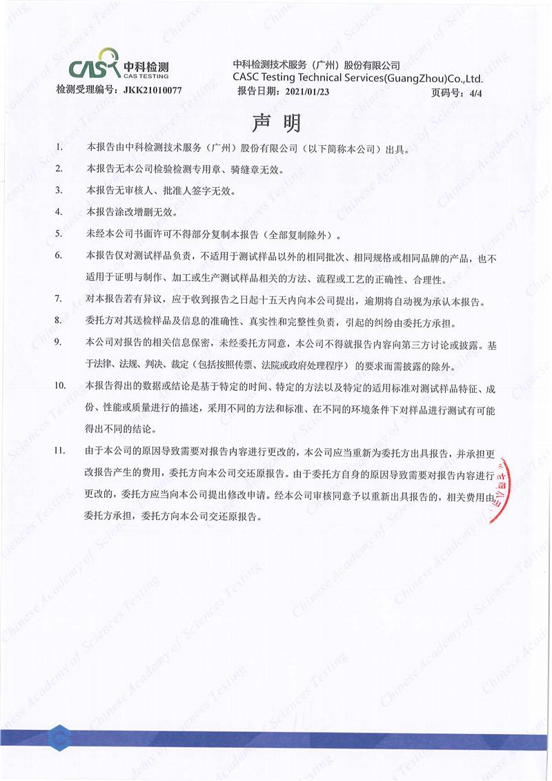 020109103143_0JKK21010077广东艾尔斯派科技有限公司--净化效率微生物34012CMA&CNAS_4