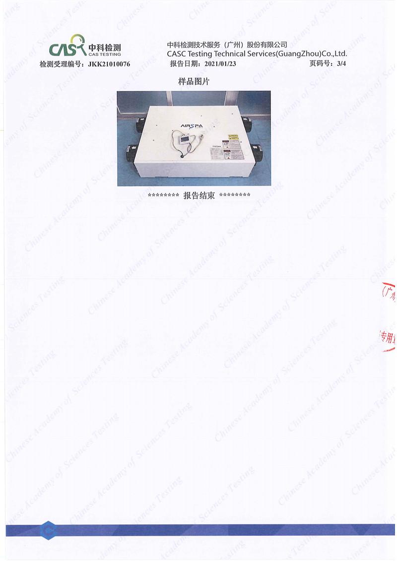 013011141902_0JKK21010076广东艾尔斯派科技有限公司--净化效率微生物34012CMA&CNAS_3