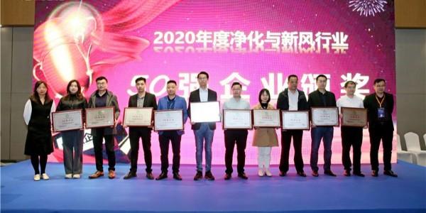 """总经理范建亮被评""""2020年度中国净化与新风行业十大最具影响力人物"""""""