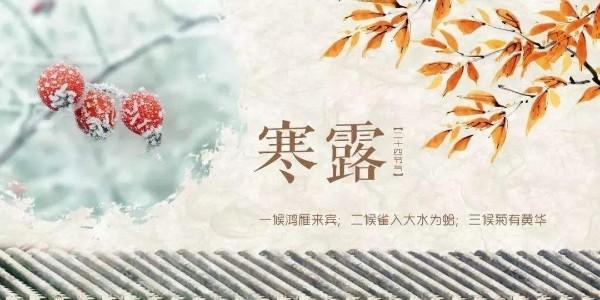 吃螃蟹、登高赏秋、防秋燥……今日寒露,如何注意保暖养生?