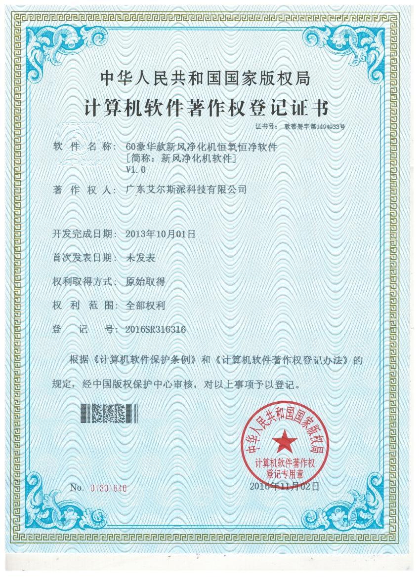 艾尔斯派暖通空调标准和质检证书