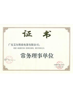 艾尔斯派暖通空调常务理事单位证书