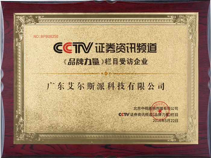 艾尔斯派央视受访企业证书