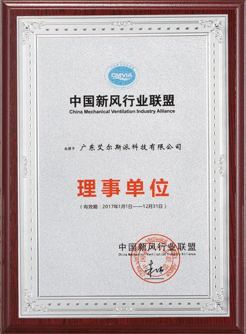 艾尔斯派中国新风行业联盟理事单位2017年证书