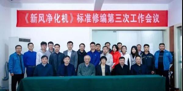 广东艾尔斯派科技有限公司参与第三次《新风净化机》团体标准修编